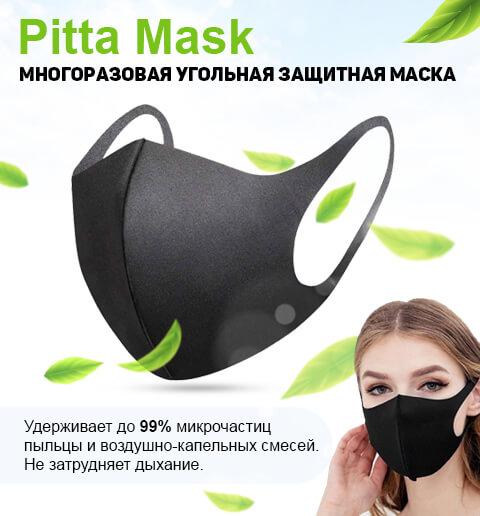 Купить Pitta Mask